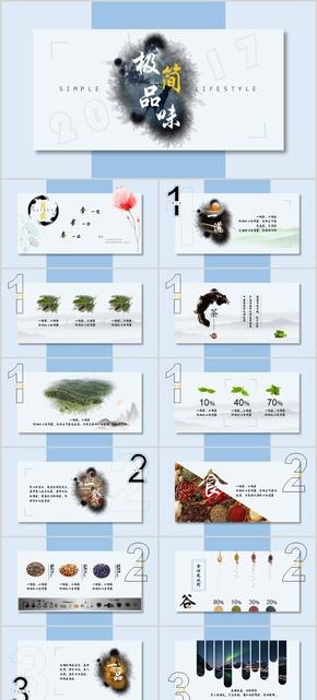 【小P浮冰】一品一味-简洁清晰墨迹中国风商务汇报计划总结模板