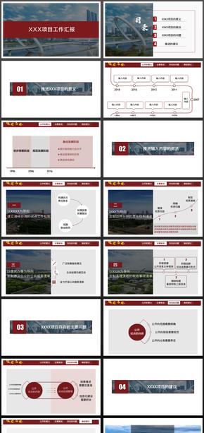 党政项目汇报工作汇报大气红色Keynote模板