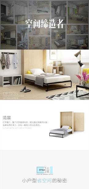 黑白简约家居壁床产品宣传PPT