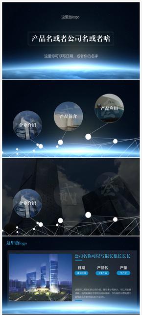 蓝色扁平大气逼格企业产品介绍PPT模板