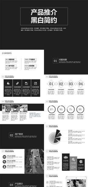 黑白简约产品推介项目展示大气科技产品汇报科技展示产品发布企业介绍公司宣传PPT模板