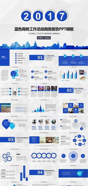 蓝色商务报告年终总结工作汇报工作总结2017工作计划月度总结季度总结述职报告个人工作总结PPT模板