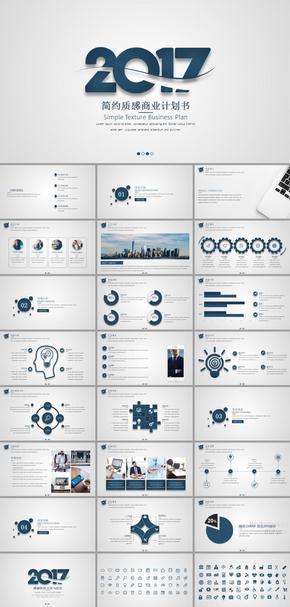 简约质感商业计划书融资创业计划书公司介绍产品推广企业宣传PPT模板