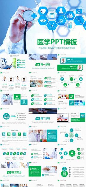 蓝色医疗卫生医疗科技工作总结年终总结医生工作汇报医院工作计划护理护士医院卫生系统PPT模版