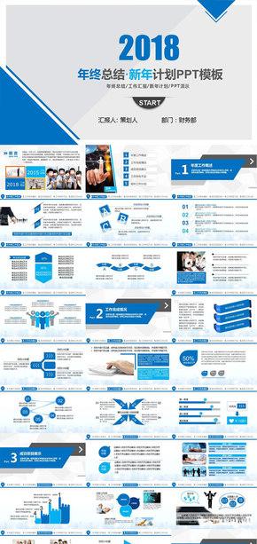 蓝色简约年终总结工作汇报工作总结2017工作计划月度总结季度总结述职报告个人工作总结PPT模板