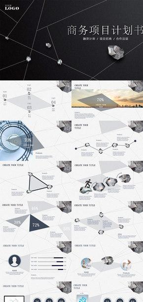 创意线条黑色商业创业计划书融资计划书商业策划广告策划个人介绍PPT模板