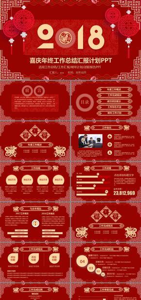 【剪纸】红色喜庆狗年商务PPT年终总结工作汇报工作总结2018项目报告年会颁奖述职报告PPT