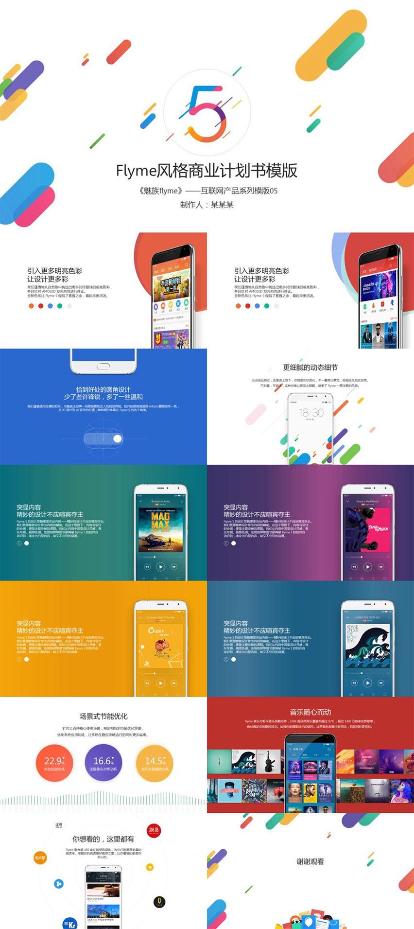 多彩炫酷互联网手机宣传发布科技产品发布会场展示产品推广展示flyme