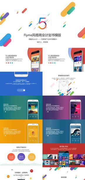 多彩炫酷互联网手机宣传发布科技产品发布会场展示产品推广展示Flyme风格商业计划书创业计划书PPT