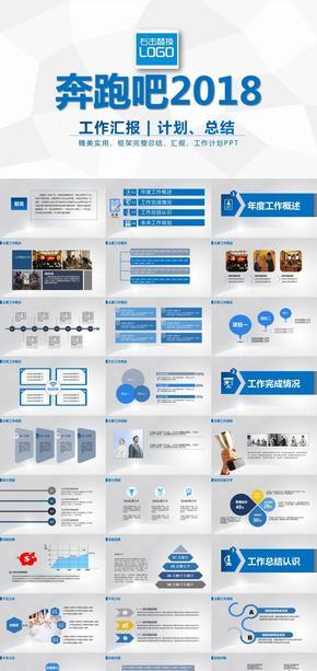 蓝色简约创意通用商务PPT年终总结工作汇报工作总结2017工作计划月度总结季度总结述职报告PPT