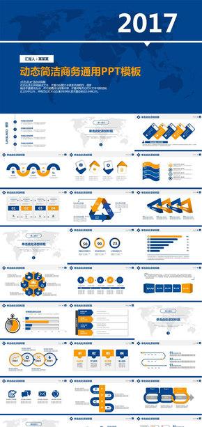 蓝色简约商务年终总结工作汇报工作总结2017工作计划月度总结季度总结述职报告个人工作总结PPT模板