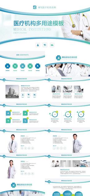 藍色簡約醫生醫療醫護醫院匯報高端護理護士動態醫院宣傳介紹簡介衛生系統工作匯報病人病例介紹PPT模版