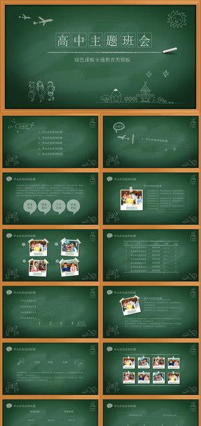 绿色卡通老师演讲说课大赛教学课件试讲老师说课公开课教育教学培训黑板报课件班会通用版PPT模板