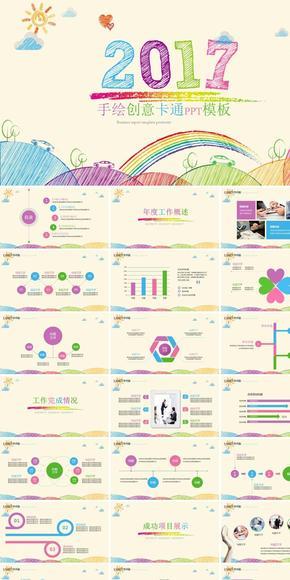 黃色卡通工作總結年度工作報告工作計劃工作匯總述職報告PPT模板