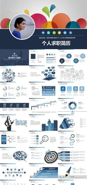 藍色簡約個人簡歷求職崗位競聘個人介紹求職簡歷應聘簡歷畢業簡歷工作簡歷PPT模板