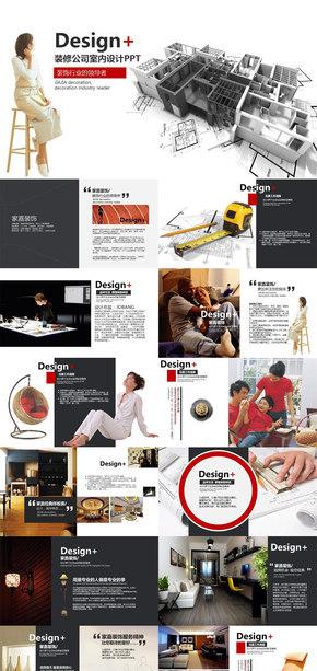 高端多彩室内设计装修设计房屋建筑设计样板房展示室内装修展示建筑设计PPT模板