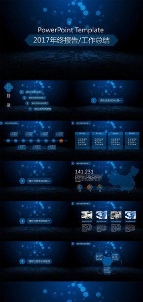 蓝色动态背景年终总结工作汇报工作总结2017工作计划月度总结季度总结述职报告个人工作总结PPT模板