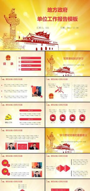 地方政府单位党政机关年终工作汇报工作总结新年计划商务汇报通用PPT模板