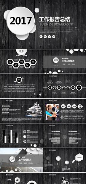 黑色工作报告商务汇报新年工作计划年中年终工作总结述职报告ppt模板
