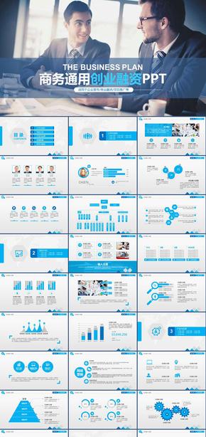 商务通用工作报告商务汇报新年工作计划年终工作总结述职报告ppt模板