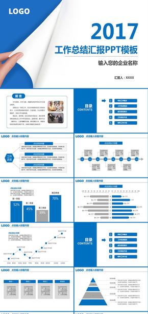 翻页效果工作报告商务汇报新年工作计划年中年终工作总结述职报告ppt模板