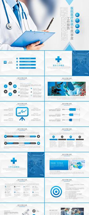 简约医院医生护士医疗系统医药机构护士护理工作报告PPT模板