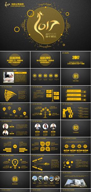 黑金高端工作报告商务汇报新年工作计划年终工作总结述职报告ppt模板