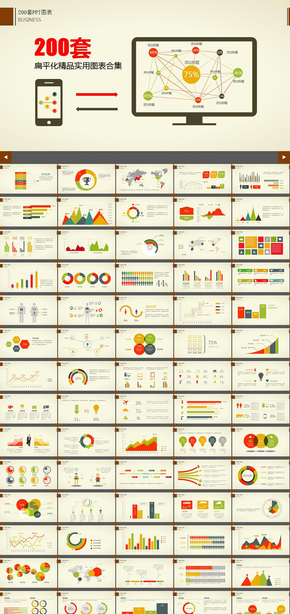 200P扁平化图表合集并列关系递进关系信息图表动态ppt模板