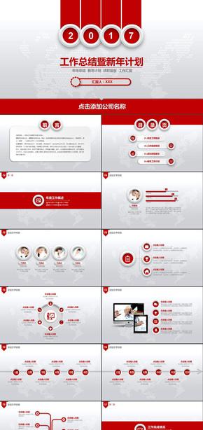 红色微立体工作报告商务汇报新年工作计划年中年终工作总结述职报告ppt模板