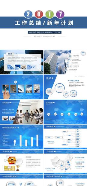 蓝色简约工作报告商务汇报新年工作计划年中年终工作总结述职报告ppt模板
