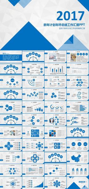 蓝色商务年终工作汇报工作总结新年计划商务汇报通用PPT模板