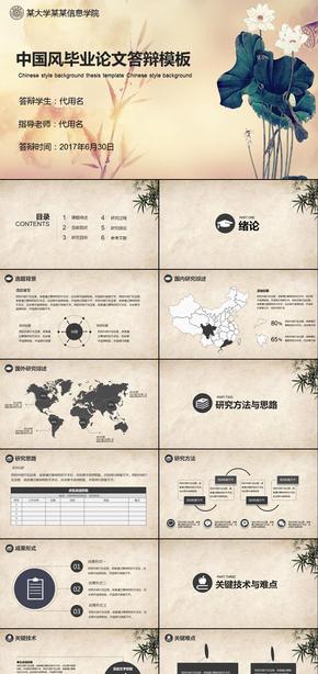 中国风毕业论文答辩毕业设计答辩课题汇报开题报告学术报告ppt模板