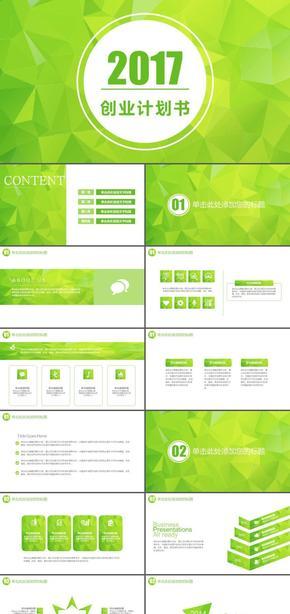 绿色多边形工作报告总结商务汇报企业简介毕业答辩教师说课ppt模板