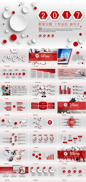 微立体红色工作报告商务汇报新年工作计划年中年终工作总结述职报告ppt模板