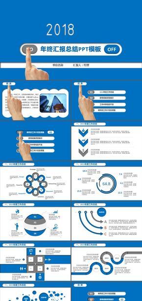 蓝色大气工作报告商务汇报新年工作计划年中年终工作总结述职报告ppt模板