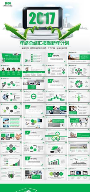 微立体大气工作报告商务汇报新年工作计划年中年终工作总结述职报告ppt模板
