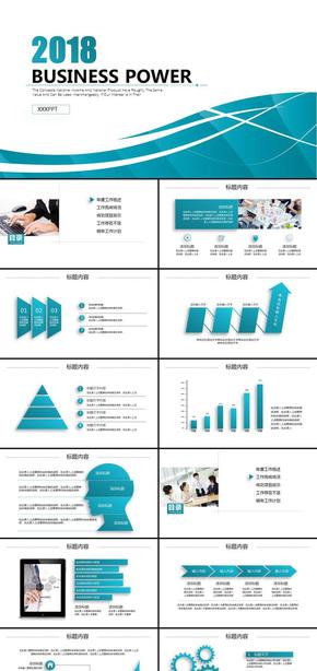 精美蓝色大气工作报告商务汇报新年工作计划年中年终工作总结述职报告ppt模板