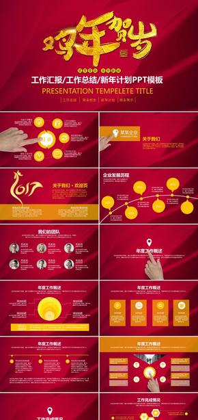 喜庆红色鸡年工作报告商务汇报新年工作计划年中年终工作总结述职报告ppt模板