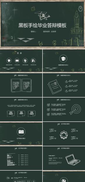 手绘黑板报毕业论文答辩毕业设计答辩课题汇报开题报告学术报告ppt模板