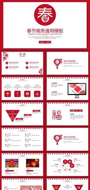 红色喜庆商务汇报新年计划工作报告年终总结通用PPT模板