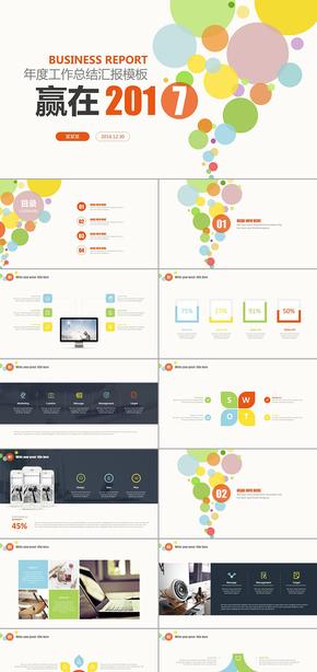 彩色泡泡工作报告商务汇报新年工作计划年中年终工作总结述职报告ppt模板