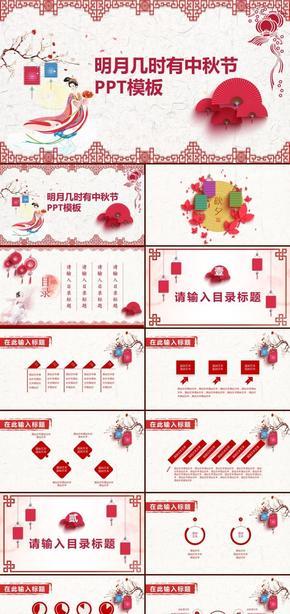 中国风中秋节祝福中秋佳节团圆公司活动策划产品宣传中秋晚会文化宣传表彰总结汇报PPT模板
