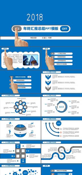 蓝色商务工作报告商务汇报新年工作计划年中年终工作总结述职报告ppt模板