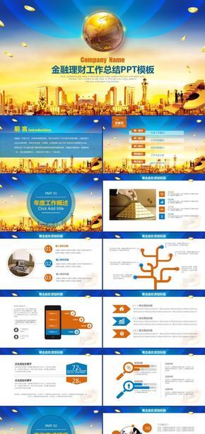 金融理财创业投资路演项目融资商业计划书公司宣传企业简介动态PPT模板