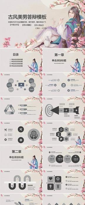 中国古风毕业论文答辩毕业设计答辩课题汇报开题报告学术报告ppt模板