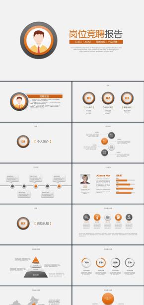 时尚岗位竞聘个人简历求职应聘大学生实习生自我介绍PPT模板