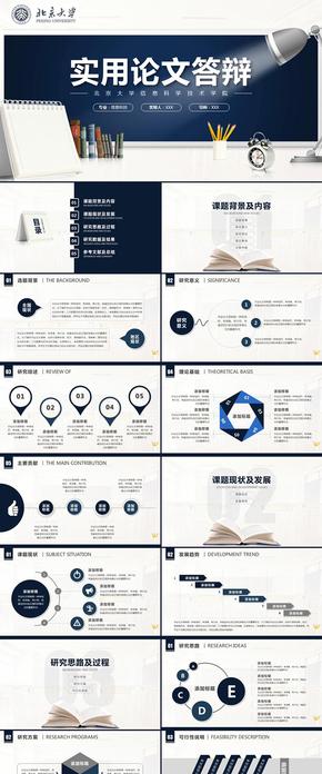 框架完整毕业论文答辩毕业设计答辩课题汇报开题报告学术报告ppt模板