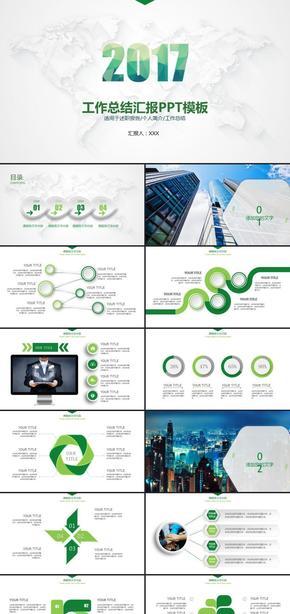 微立体高端工作报告商务汇报新年工作计划年中年终工作总结述职报告ppt模板