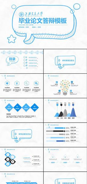 卡通手绘毕业论文答辩毕业设计答辩课题汇报开题报告学术报告ppt模板