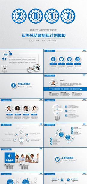 简约蓝色微立体工作报告商务汇报新年工作计划年中年终工作总结述职报告ppt模板
